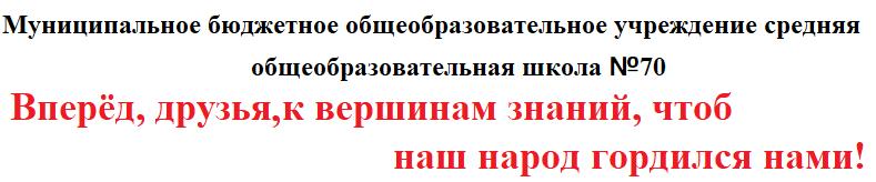 http://school70.obr27.ru/